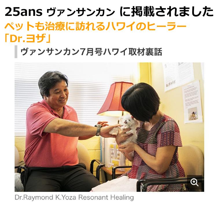 25ans-Dr.Raymond K.Yoza Resonant Healing